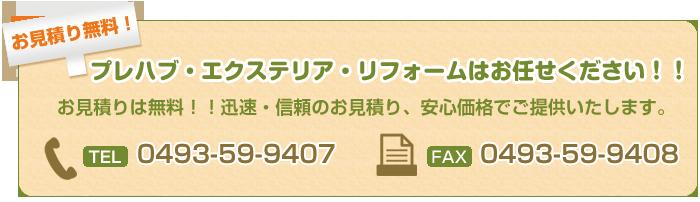 プレハブ・エクステリア・リフォームはお任せください!!